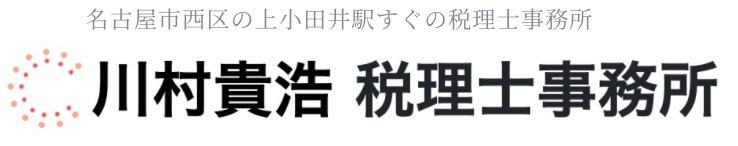 川村貴浩税理士事務所